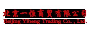 北京一恒商贸有限公司
