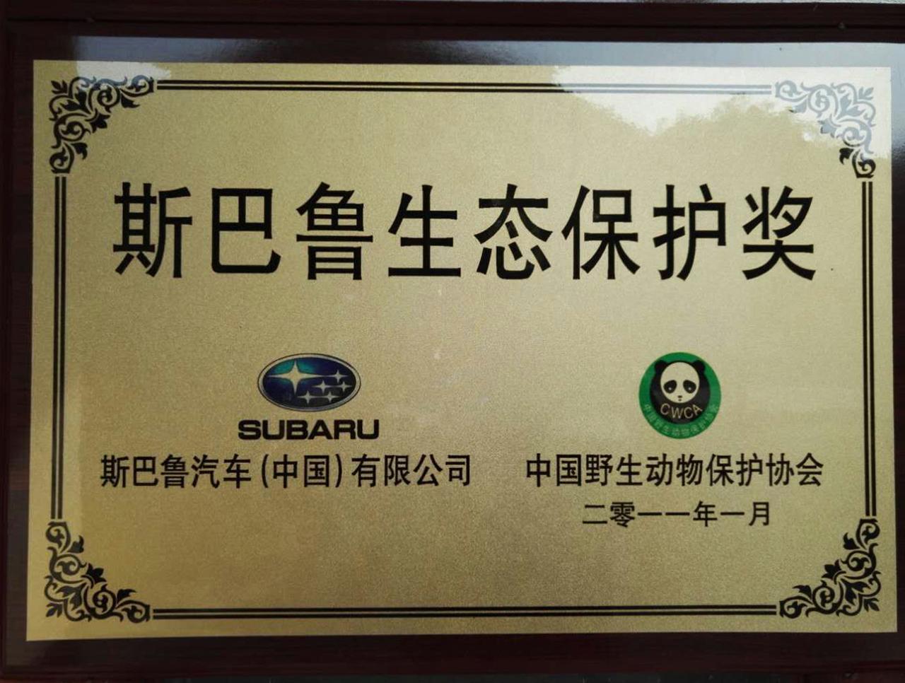 斯巴鲁生态保护奖