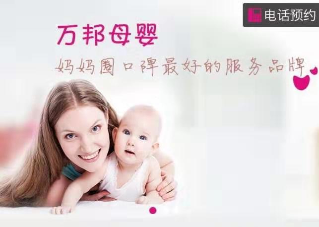 母婴护理师高级培训