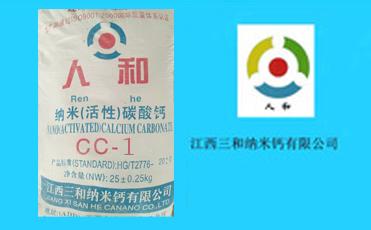 纳米碳酸钙CC-1