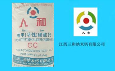 纳米碳酸钙CC
