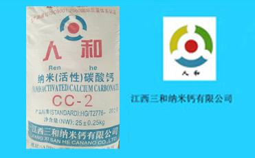 纳米碳酸钙CC-2