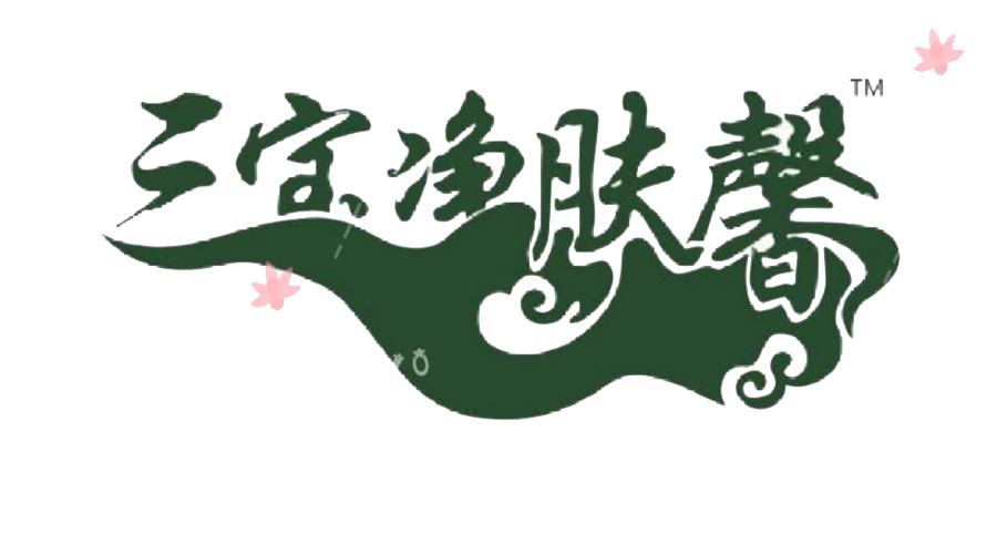 北京PK10官方开奖直播三宝驻颜化妆品有限公司