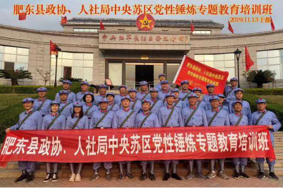 古田红色培训:肥东县中央苏区党性锤炼培训班