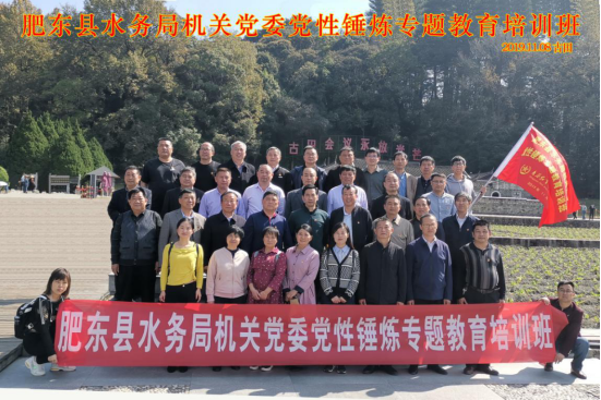 肥东县水务局机关党委党性锤炼专题教育培训班
