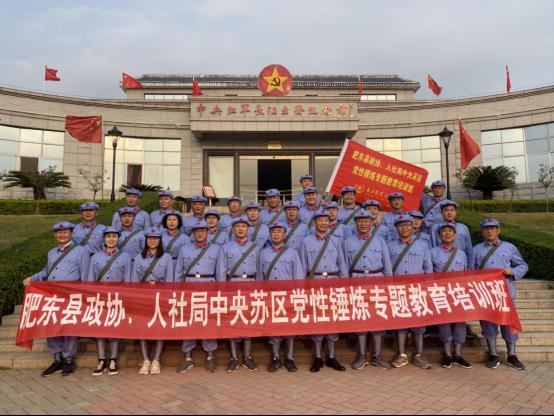 肥东县政协、人社局中央苏区党性锤炼专题教育培训班