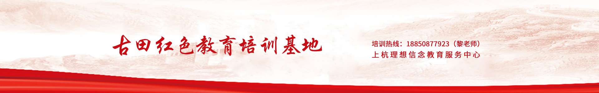 上杭理想信念教育咨询服务中心