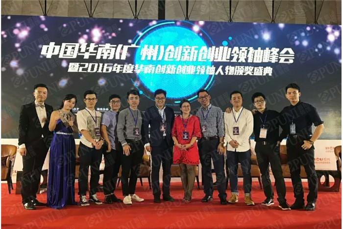 中国华南(广州)创新创业领袖峰会