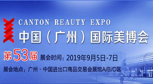 广州美博会-2019年中国秋季美博会