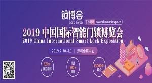 2019中国国际智能门锁博览会