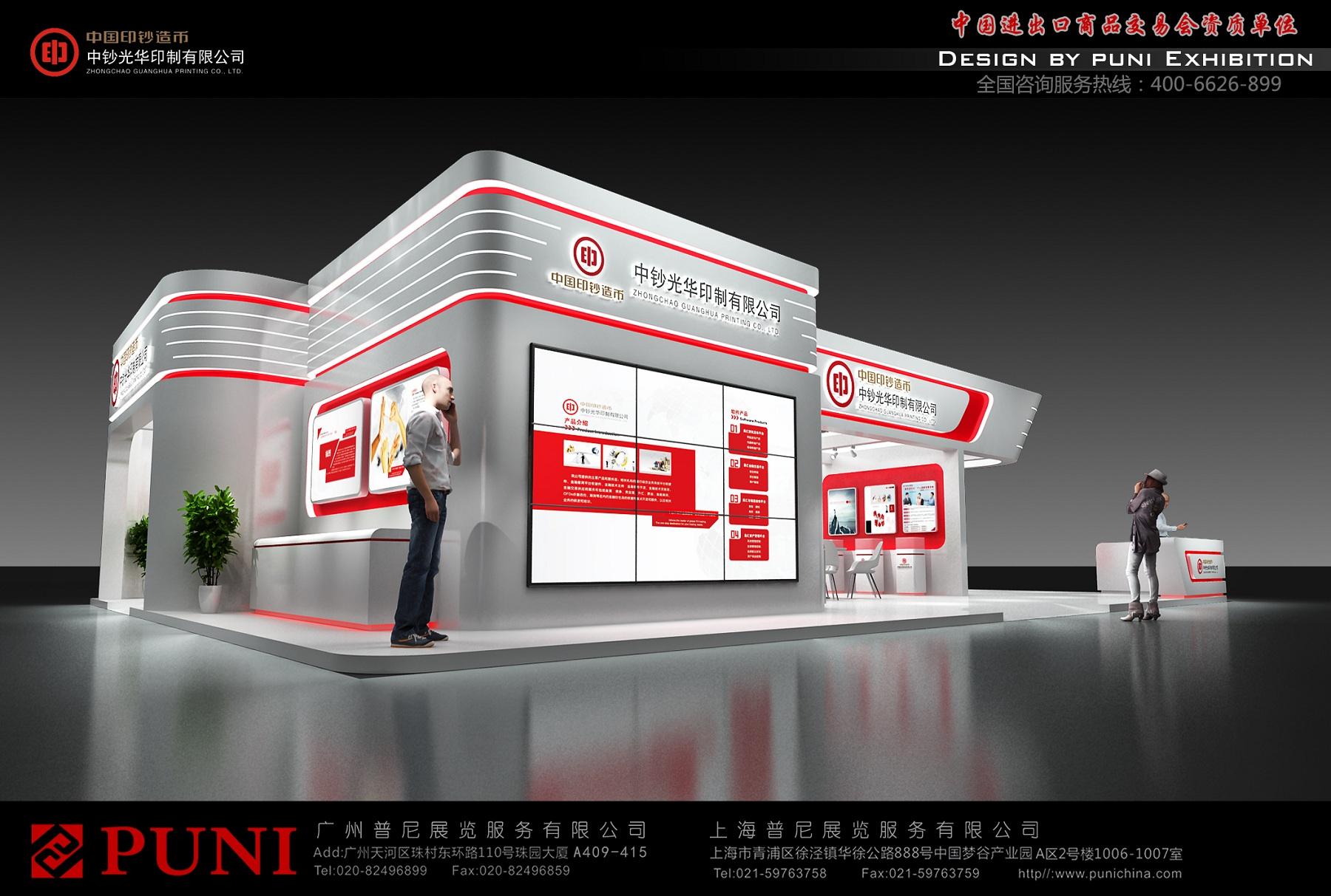 中钞造币-展台设计