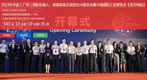 2019中国国际机器人智能装备及制造技术展览会