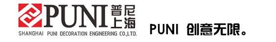 上海普尼展览-展会展台设计搭建公司