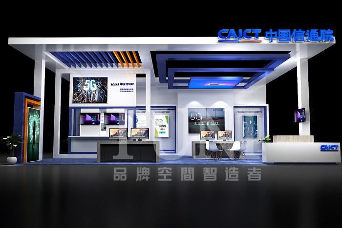 中国通信院-展台设计