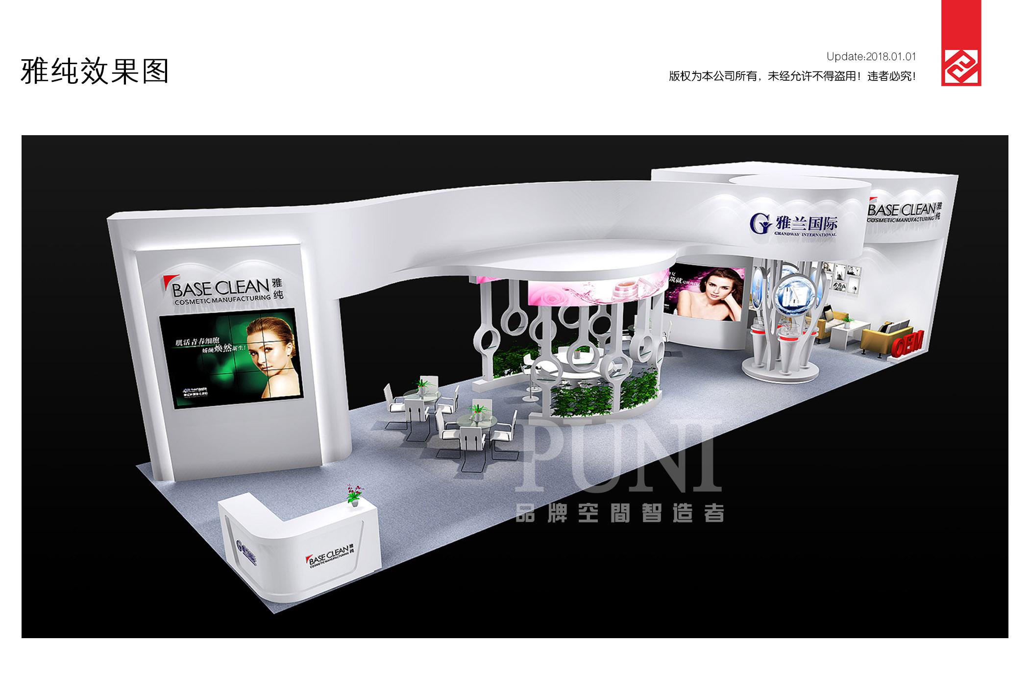 雅纯化妆品制作展台设计