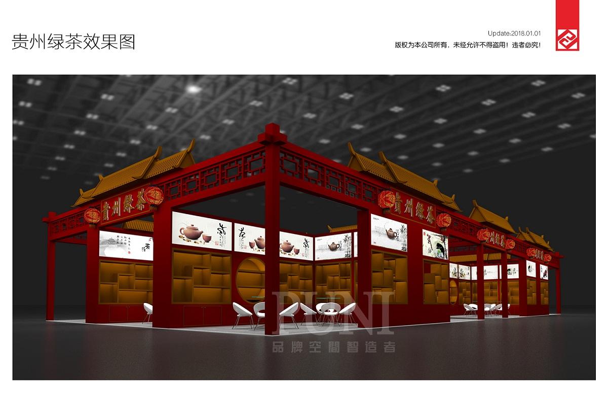 贵州绿茶展台设计
