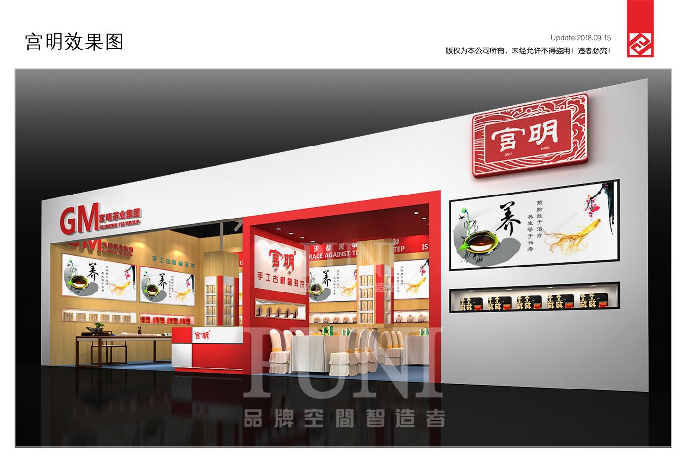 宫明茶业展台设计