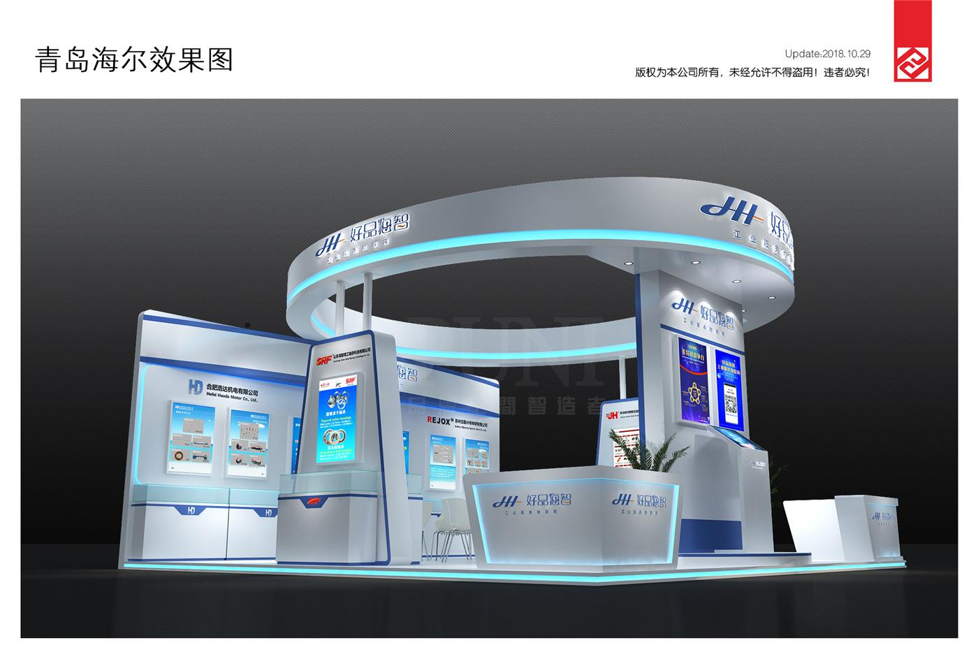 好品海智信息技术展台设计