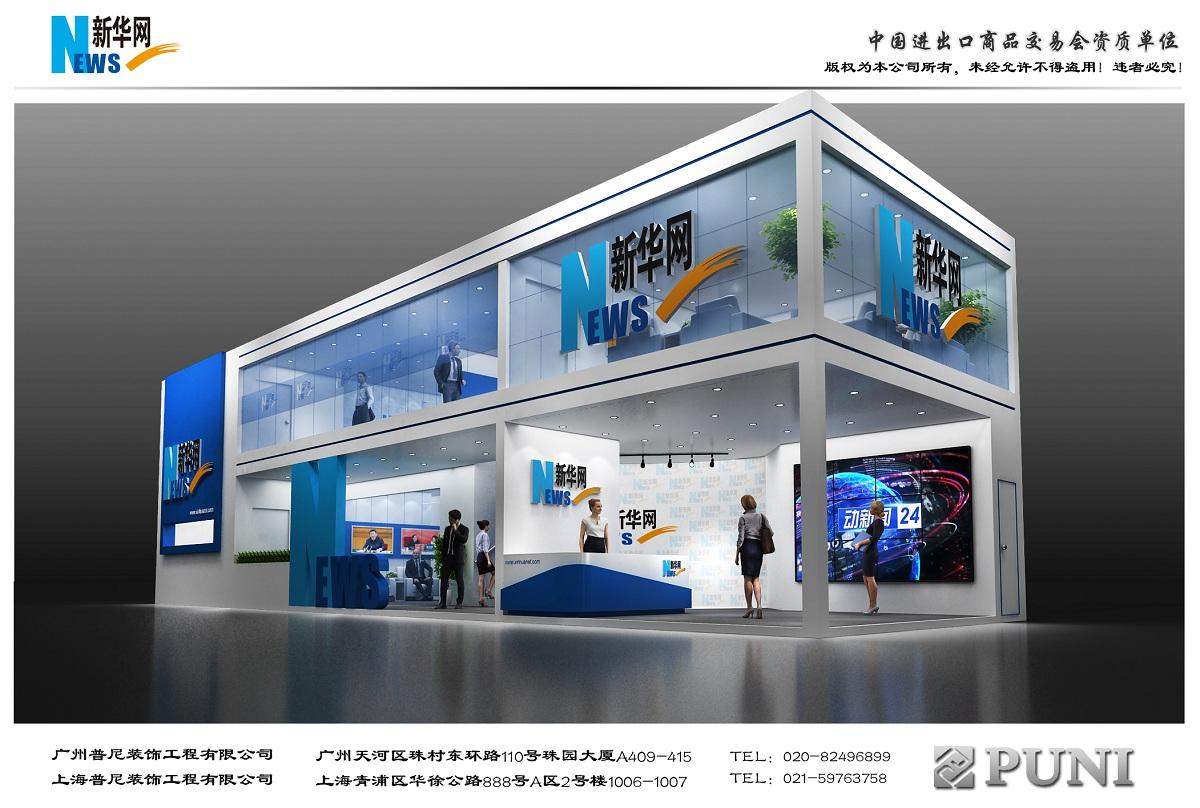 新华网-展台设计