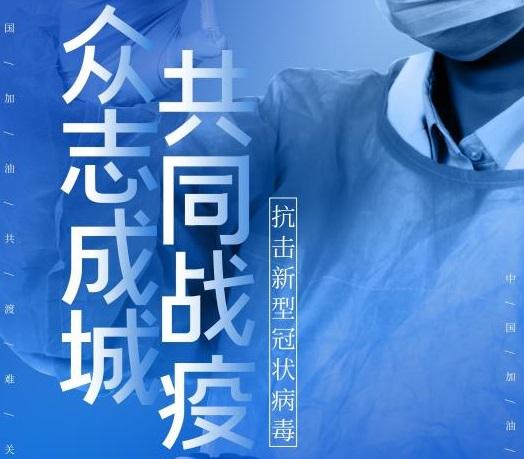 众志成城抗击疫情-行业自律公约