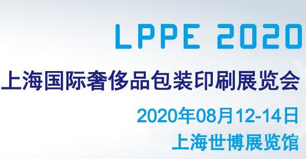 2020上海国际奢侈品包装展延期,上海大发游戏注册公司期待再次奔赴行业盛会