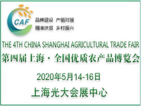 上海设计公司带您了解2020上海全国优质农产品博览会