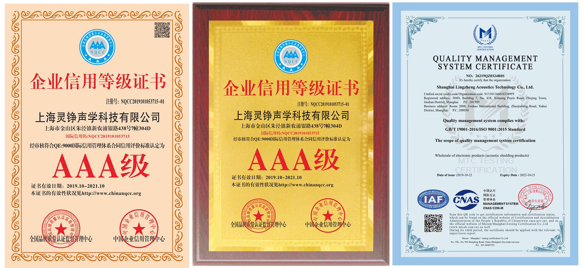 上海灵铮声学荣誉资质