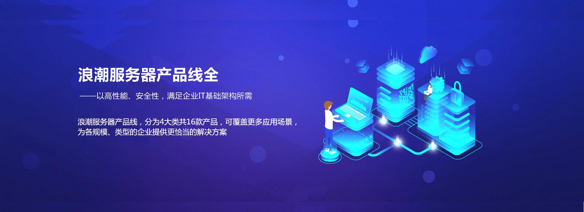 北京浪潮服务器经销商