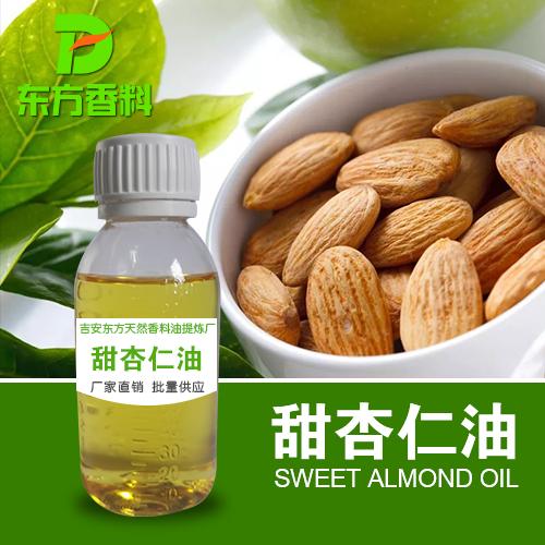 植物精油批发厂家之甜杏仁油,中性的基础油