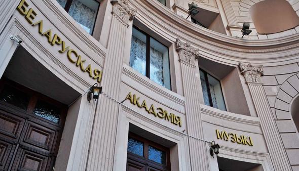 白俄罗斯国立音乐学院