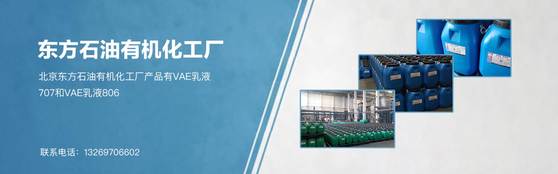 北京vae707乳液厂家