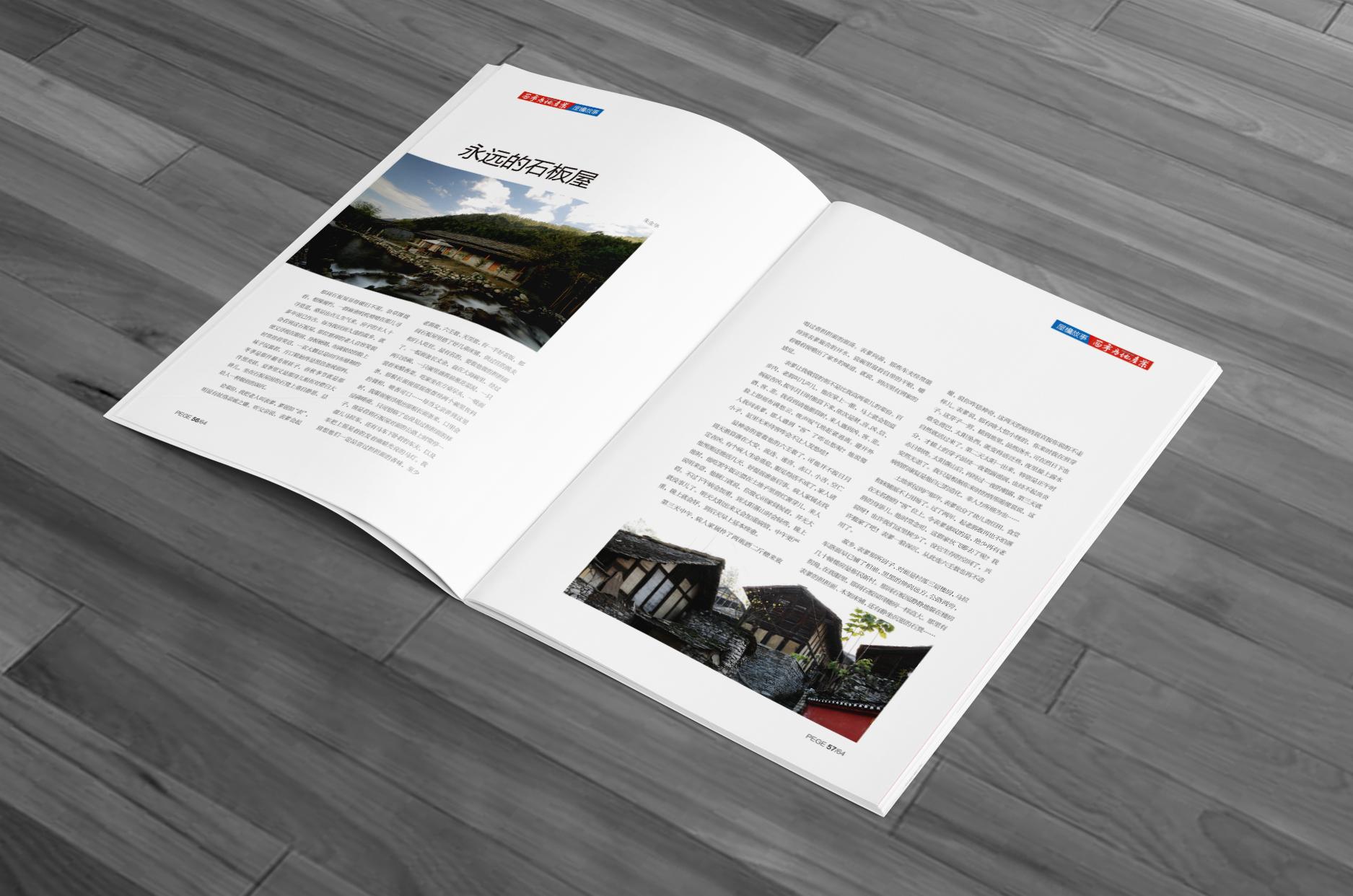 展成房地行业·宣传书刊