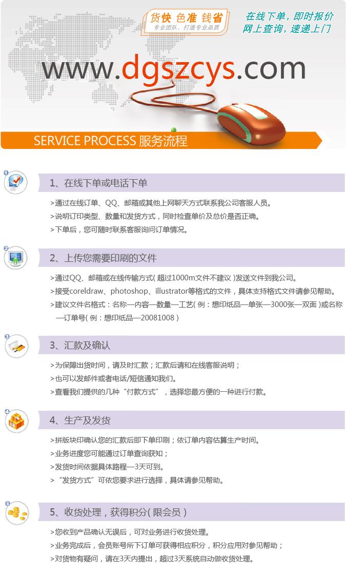 东莞展成印刷服务流程