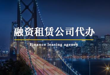 什么是融资租赁公司