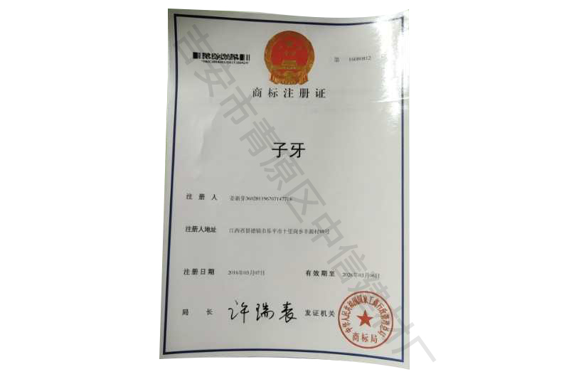 子牙注册商标证书