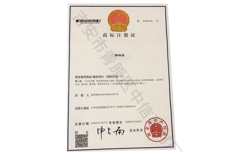 美琪兰商标注册证书
