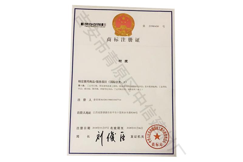 硕匠商标注册证书
