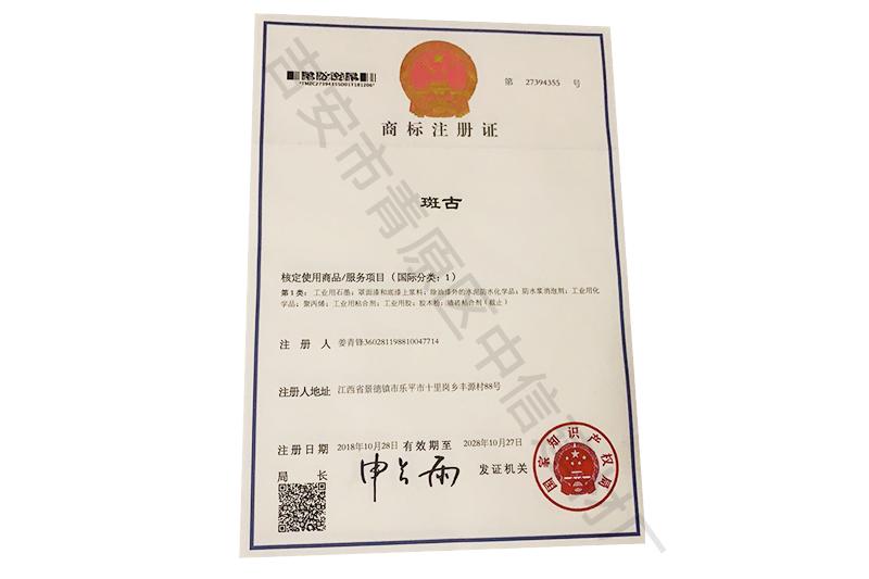 斑古商标注册证书