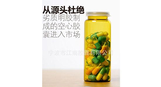 宁波江南胶囊有限公司
