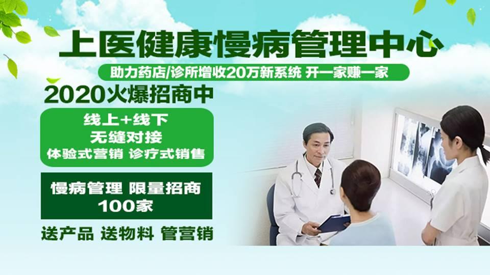 上医健康慢病管理运营平台