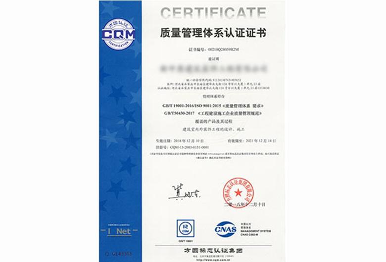 邯郸体系认证