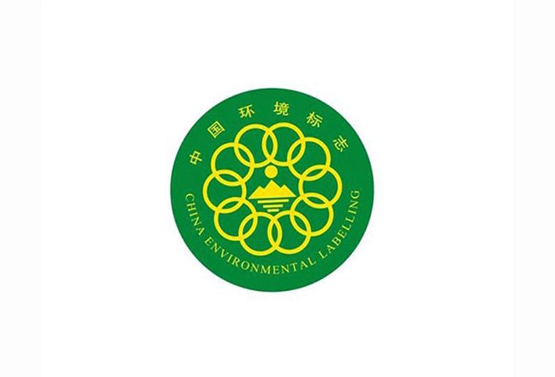 中国环境标志(十环)认证