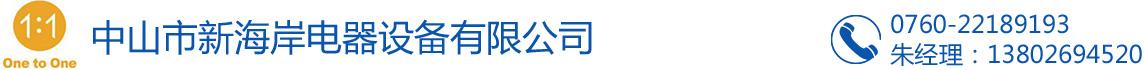 中山市新海岸電器設備有限公司_Logo