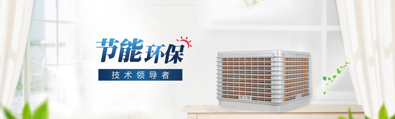 新海岸环保空调企业20年坚持专注中山环保空调和冷风机设备研发销售