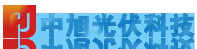 吉安中旭光伏科技发展有限公司