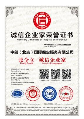 诚信企业家证书