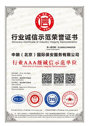 行业诚信示范荣誉证书