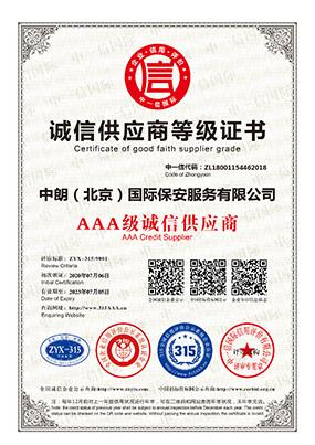 优 秀供应商等级证书