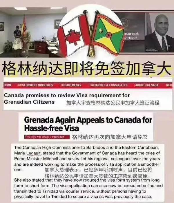 格林纳达护照有望免签加拿大!