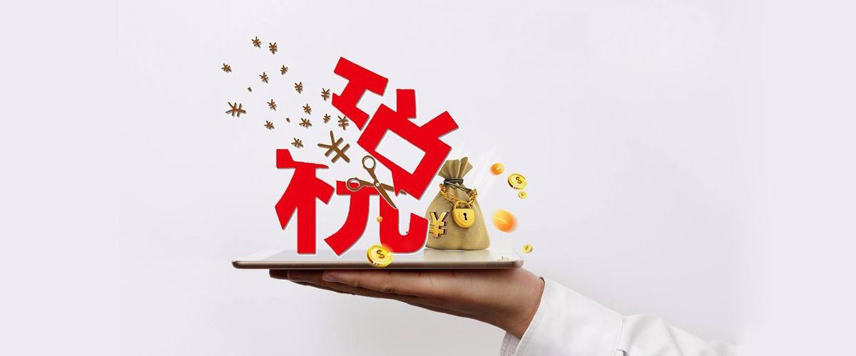 北京税务筹划,企业选择税务代理有哪些好处呢?